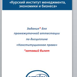МЭБИК Конституционное право Готовый билет