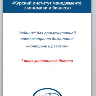 МЭБИК Контроль и ревизия Заказать билет