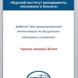 МЭБИК Контроль и ревизия Купить готовый билет