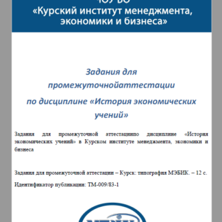 История экономических учений Билеты ТМ-009/83-1