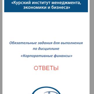 МЭБИК Корпоративные финансы Ответы теста 2019