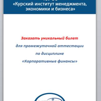 Корпоративные финансы Билеты ТМ-009/2-1 (2019 год)