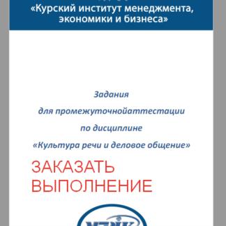 Культура речи и деловое общение Заказать билет МЭБИК