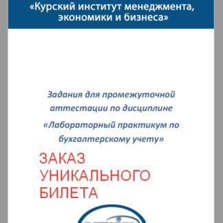 Лабораторный практикум по бухгалтерскому учету 9 СЕМЕСТР Уникальный билет