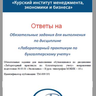 Лабораторный практикум по бухгалтерскому учету ТМ-009/191 Ответы теста