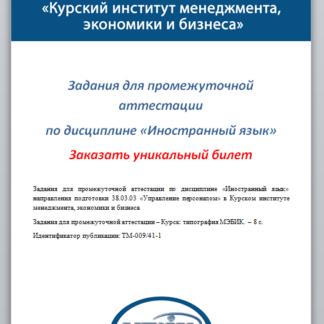 МЭБИК Иностранный язык Заказать уникальный билет Аглийский