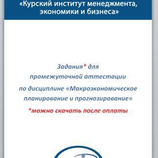 Макроэкономическое планирование и прогнозирование Готовый билет МЭБИК