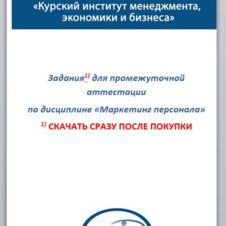 Маркетинг персонала МЭБИК Билет выполнен