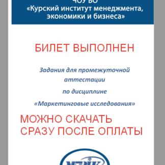 Маркетинговые исследования Билет готовый МЭБИК
