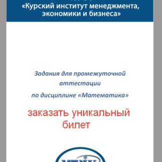 Математика МЭБИК (заказ билета)