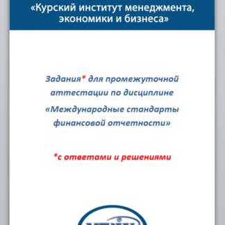 МЭБИК Международные стандарты финансовой отчетности Решенные билеты