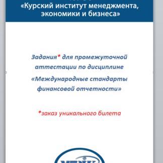 МЭБИК Международные стандарты финансовой отчетности Заказ билета
