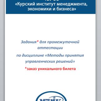 Методы принятия управленческих решений Уникальный билет МЭБИК