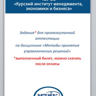 Методы принятия управленческих решений Уникальный билет МЭБИК готовый билет