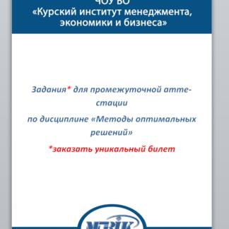 Методы оптимальных решений МЭБИК Заказать билет