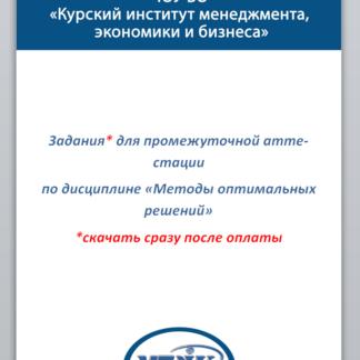 Методы оптимальных решений МЭБИК Скачать билет