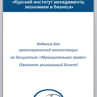 Муниципальное право Заказать уникальный билет МЭБИК