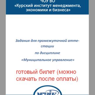 Муниципальное управление МЭБИК Готовый билет скачать