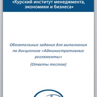 Административные регламенты МЭБИК Ответы на обязательные задания