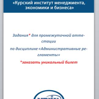 Административные регламенты МЭБИК заказать билет