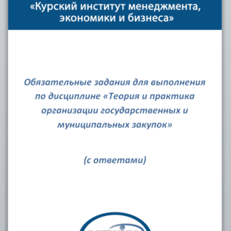 Теория и практика организации государственных и муниципальных закупок Ответы теста