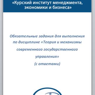 Теория и механизмы современного государственного управления МЭБИК Ответы теста