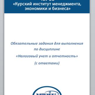 МЭБИК Налоговый учет и отчетность Ответы