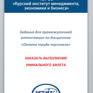 Оплата труда персонала Уникальный билет МЭБИК