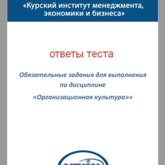 Организационная культура Ответы на обязательные задания МЭБИК