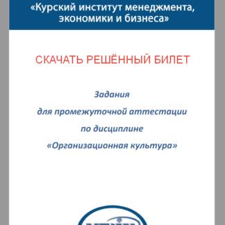 Организационная культура МЭБИК решённый билет