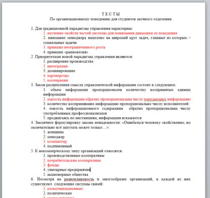 Организационное поведение Ответы теста МЭБИК