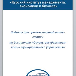 Основы ГМУ ТМ-009/131-1