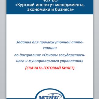 Основы государственного и муниципального управления Скачать билет