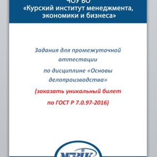 Основы документационного обеспечения управления Заказать билет