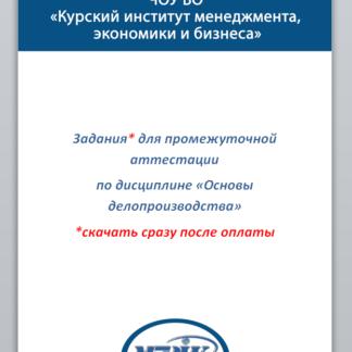 Основы документационного обеспечения управления Скачать билет МЭБИК