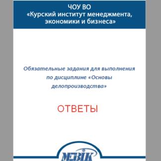 Основы документационного обеспечения управления Ответы тестов