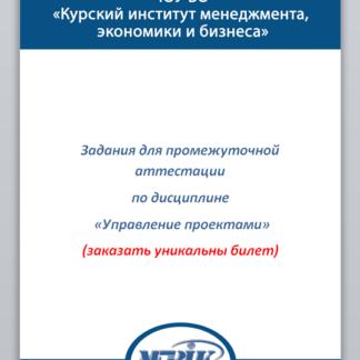 Управление проектами Заказать билет