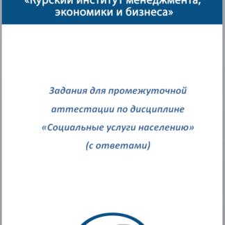 Социальные услуги населению МЭБИК