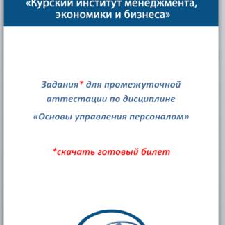 Основы управления персоналом Готовый билет