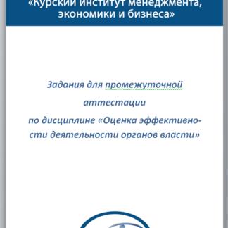 Оценка эффективности деятельности органов власти