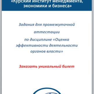 Оценка эффективности деятельности органов власти Заказать билет