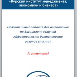 Оценка эффективности деятельности органов власти Ответы теста