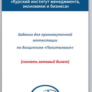 Политология Скачать готовый билет