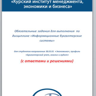 Информационные бухгалтерские системы Ответы теста