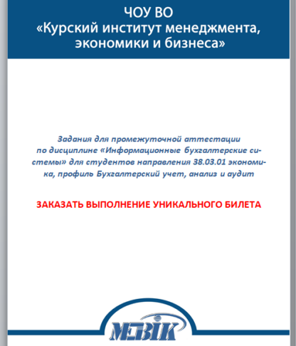 Информационные бухгалтерские системы Билет МЭБИК