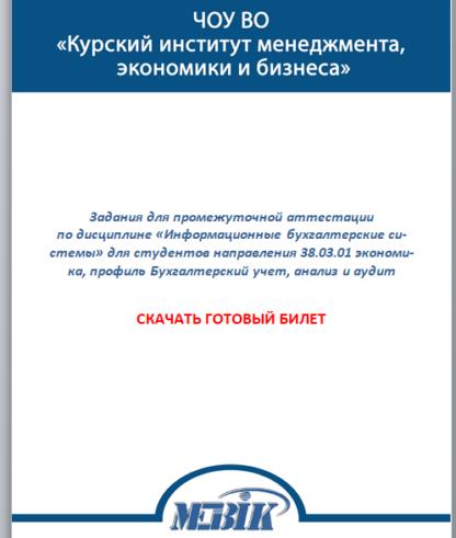 Информационные бухгалтерские системы ыполненный билет