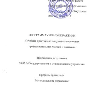 38.03.04 Государственное и муниципальное управление