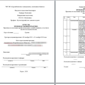 Производственная практика МЭБИК Бухгалтерский учет, анализ и аудит