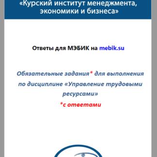 Управление трудовыми ресурсами МЭБИК ответы