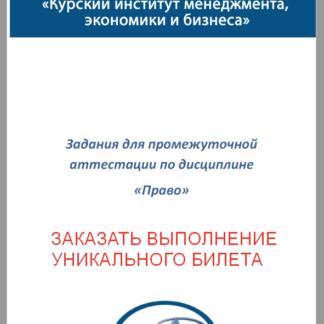 Право МЭБИК заказать уникальный билет